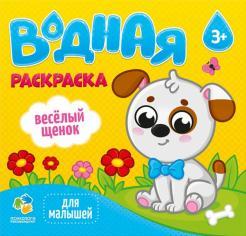 """Водная раскраска для малышей """"Веселый щенок"""" обложка книги"""