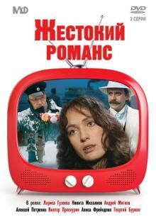 Жестокий романс (DVD)