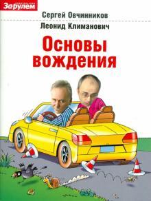 Основы вождения - Овчинников, Климанович