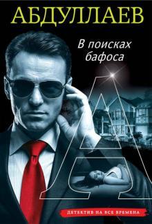 В поисках бафоса - Чингиз Абдуллаев