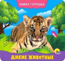 Книжка-гармошка. Дикие животные - Анна Купырина