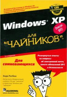 """Книга: """"Windows XP для """"чайников"""""""" - Энди Ратбон. Купить книгу, читать  рецензии   Windows XP for dummies   ISBN 978-5-8459-0947-3   Лабиринт"""