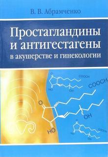 Простагландины и антигестагены в акушерстве и гинекологии - Валерий Абрамченко