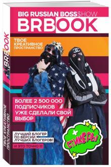 BRBook. Твое креативное пространство (+ стикеры) - БигРашнБосс, Пимп