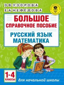 Русский язык. Математика. 1-4 классы. Большое справочное пособие - Узорова, Нефедова