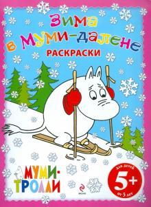 Зима в Муми-Далене. Раскраски