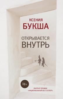 Ксения Букша - Открывается внутрь