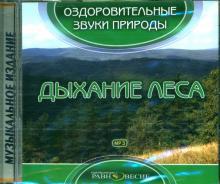 Дыхание леса (CDmp3)