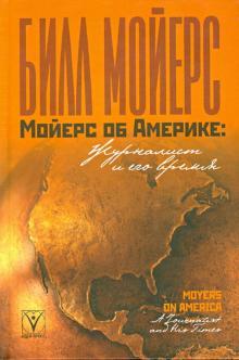 Мойерс об Америке. Журналист и его время
