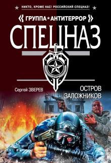 Остров заложников - Сергей Зверев
