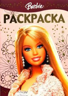 """Книга: """"Раскраска-Люкс №РЛ 0703 (Барби)"""". Купить книгу ..."""