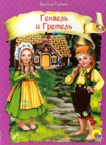 Гензель и Гретель - Гримм Якоб и Вильгельм