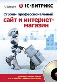 1С-Битрикс:строим профессиональный сайт и интернет-магазин (+CD) - Роберт Басыров