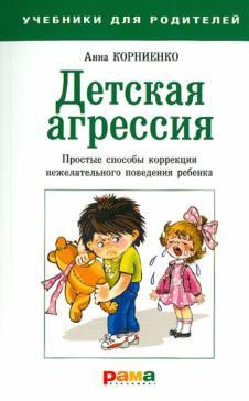 Учебники для родителей