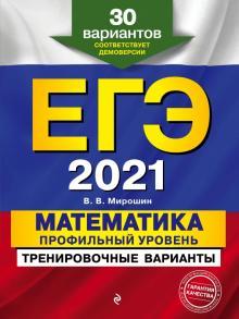 ЕГЭ 2021. Математика. Профильный уровень. Тренировочные варианты. 30 вариантов