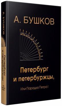 Петербург и петербуржцы, или Парадиз Петра I