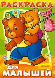 "Раскраска для малышей ""Медвежата"""