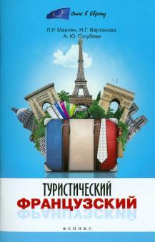 Туристический французский