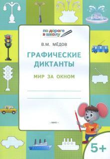 Графические диктанты. Мир за окном. Тетрадь для занятий с детьми 5-6 лет