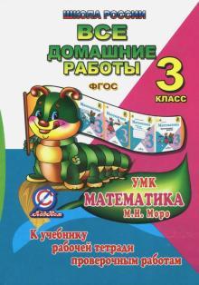 Все домашние работы за 3 класс по математике. К учебнику М.И. Моро, М.А. Бантовой, Г.В. Бельтюковой