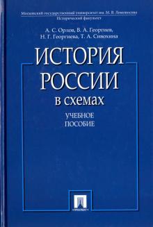 История России в схемах. Учебное пособие