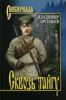 """Книга: """"Сквозь тайгу"""" - Владимир Арсеньев. Купить книгу, читать ..."""