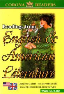 Хрестоматия по английской и американской литературе