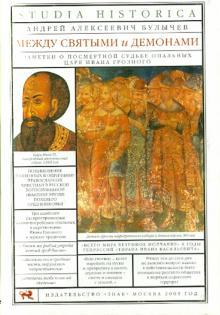 Между святыми и демонами. Заметки о посмертной судьбе опальных царя Ивана Грозного