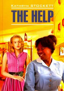 Прислуга = The Help