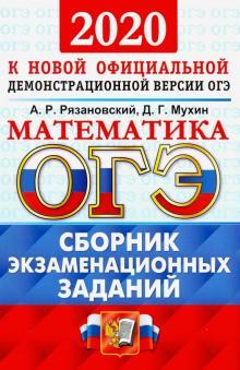ОГЭ 2020 Математика. Сборник экзаменационных заданий