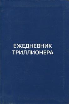 Ежедневник Триллионера (синий)