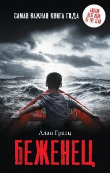 Что читать на карантине: 7 жизнеутверждающих книг о беженцах