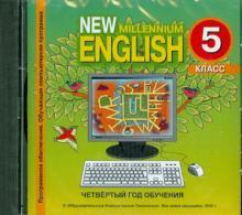 New millenium English 5 класс. 4 год обучения. Обучающая компьютерная программа (CD)