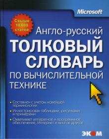 Англо-русский толковый словарь по вычислительной технике - К. Финогенов