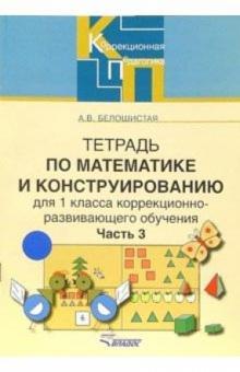Тетрадь по математике и конструированию для 1 кл. коррекционно-развивающего обучения. В 4 ч. Ч. 3
