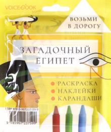 """Дорожный набор с раскраской """"Загадочный Египет"""" mini"""