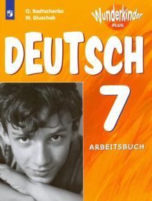 Немецкий язык. 7 класс. Рабочая тетрадь. Углубленный уровень - Радченко, Глушак
