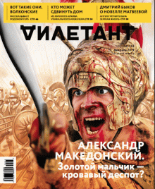 "Журнал ""Дилетант"" № 038. Февраль 2019"