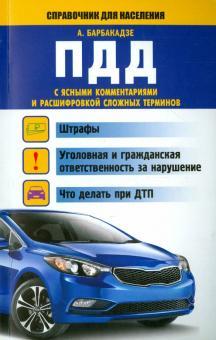 ПДД с ясными комментариями и расшифровкой сложных терминов - Андрей Барбакадзе