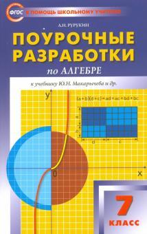 Алгебра. 7 класс. Поурочные разработки к учебникам Ю.Н. Макарычева и др. ФГОС