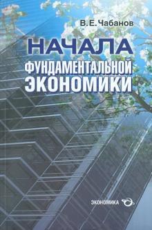 Начала фундаментальной экономики - Владимир Чабанов