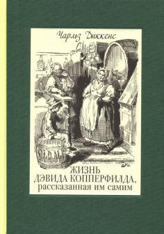 Жизнь Дэвида Копперфилда, рассказанная им самим. В 2-х томах