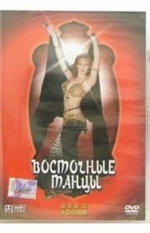 Восточные танцы (DVD)