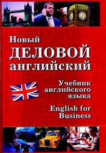 Новый деловой английский. Учебник