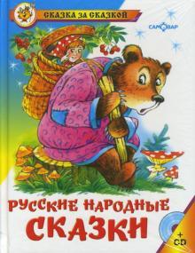 Русские народные сказки (+CD)