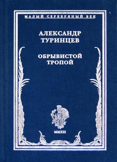 Малый Серебряный век