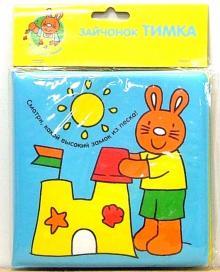 Книжка для ванной: Зайчонок Тимка
