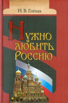 Нужно любить Россию. Религиозно-нравственные сочинения, статьи, письма