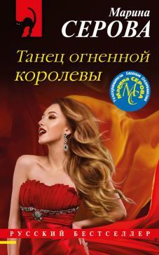 Русский бестселлер (мяг)