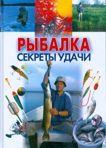 Рыбалка. Секреты удачи